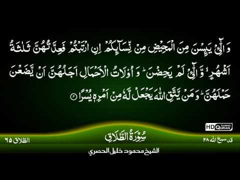 65: Surah At-Talaq {TAJWEED QURAN} by Siekh Mahmood Khalil Al Husari (Husary)