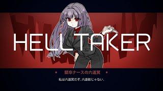 【#Helltaker】地獄の女を侍らせる【ゲーム実況】#六道冥