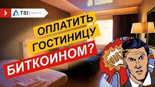 UEFA VS BITCOIN   Оплатить гостиницу Биткоином? — Да легко!   Рейтинг криптовалют от Weiss Raiting
