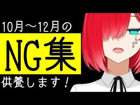 【NG集】ゴーストハンターゴーストハンター【フルバージョン】