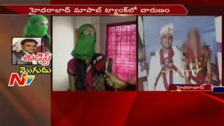 Sadist Husband Tortures Wife in Hyderabad || NTV