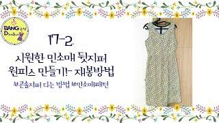 집에서 옷만들기 17-2. 민소매 꽃무늬 원피스 만들기
