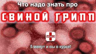 видео грипп симптомы