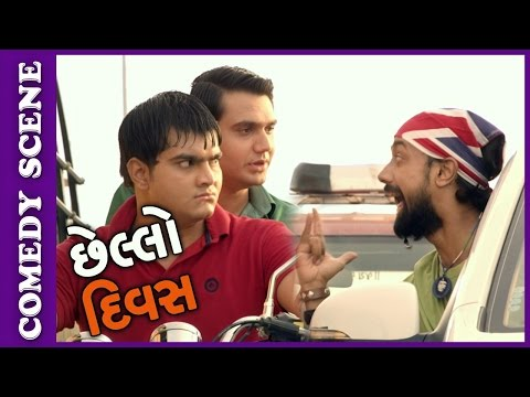 Chhello Divas Comedy Scene - Jaadi Buddhi No Dhulo  – New Gujarati Movie