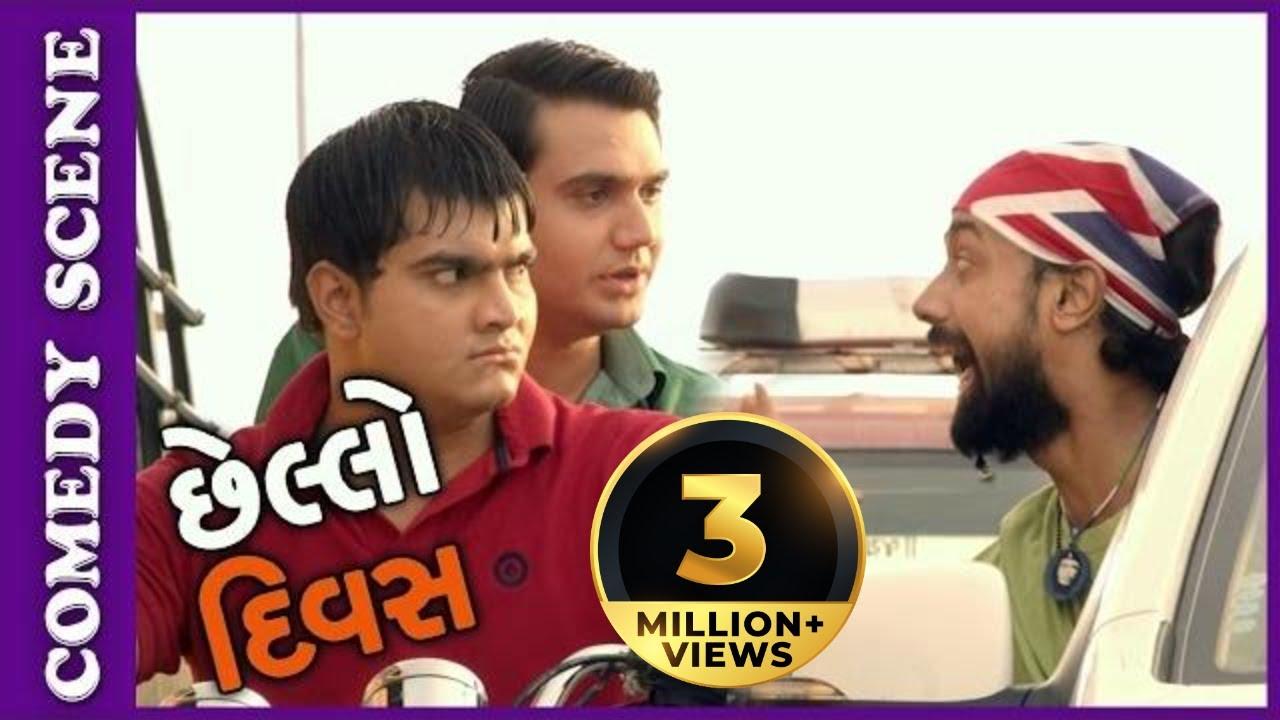 Chhello Divas Comedy Scene Jaadi Buddhi No Dhulo New Gujarati Movie