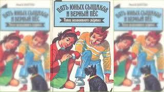 Пятеро тайноискателей и собака. Тайна странного свертка, Энид Блайтон #2 аудиосказка онлайн