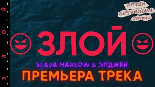 SLAVA MARLOW & ЭЛДЖЕЙ - ЗЛОЙ