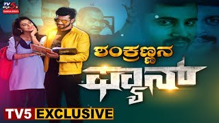 Exclusive Interview with Shankar Nag & 39 Fan& 39 Movie Team Fan Kannada Movie TV5 Sandalwood