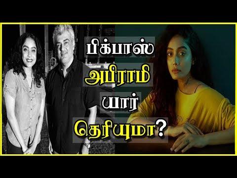 பிக்பாஸ் அபிராமி யார் தெரியுமா? Vijay Tv Bigg Boss 3 Tamil Abhirami Interesting Biography