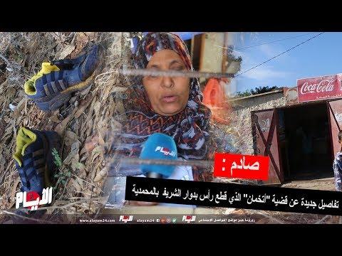 صادم : تفاصيل جديدة عن قضية 'أتخمان' الذي قطع رأس بدوار الشريف بالمحمدية