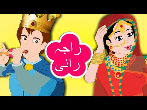Raja Rani Urdu Poem | راجہ رانی | Urdu Nursery Rhymes Collection for Children