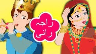 Raja Rani Urdu Poem | راجہ رانی | Urdu Nursery Rhymes Collection for Children