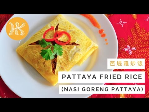 Pattaya Fried Rice Recipe (Nasi Goreng Pattaya) 芭堤雅炒饭 (蛋包饭) | Huang Kitchen