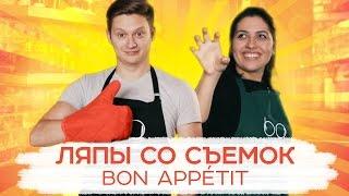 Ляпы со съёмок Bon Appetit [Рецепты Bon Appetit]