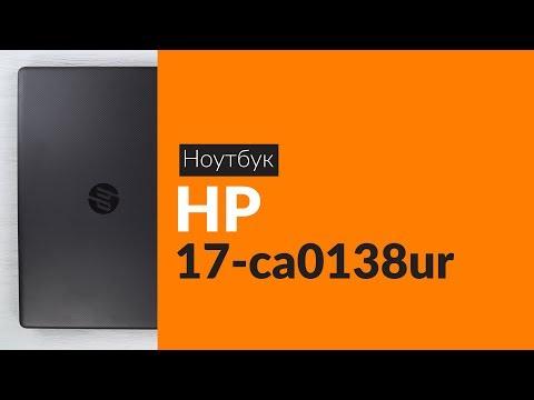 Распаковка ноутбука HP 17-ca0138ur / Unboxing HP 17-ca0138ur