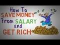How to save money from Salary - In Hindi