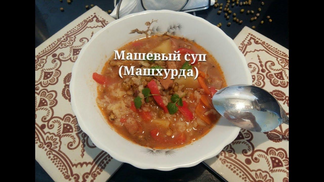 Наивкуснейший машевый суп (Машхурда). Просто и очень вкусно!