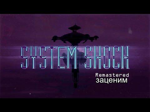 System Shock Remastered Pre-Alfa Demo - Жуткая космическая станция