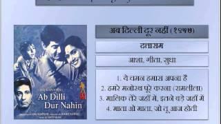 अब दिल्ली दूर नहीं | Ab Dilli Door Nahin (1957) --- शैलेंद्र के गीत | Songs of Shailendra