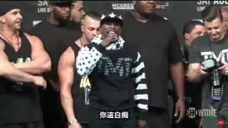 『世紀拳賽』Floyd Mayweather 紐約記者會 (下集)|嘴砲幫 vs. 炫富幫