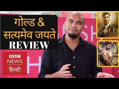 Film Review of Akshay Kumar's Gold and John Abraham's Satyamev Jayate with Vidit (BBC Hindi