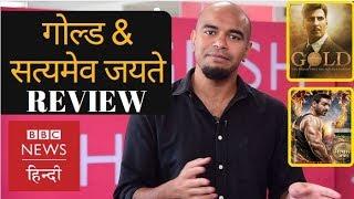 Film Review of Akshay Kumar's Gold and John Abraham's Satyamev Jayate with Vidit (BBC Hindi