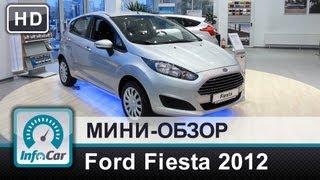 Первое знакомство Ford Fiesta 2012.  InfoCar.ua