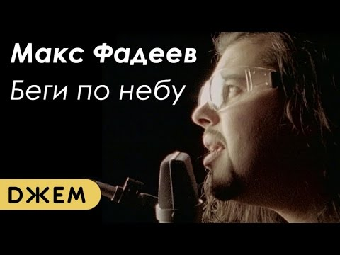 Клип Макс Фадеев - Беги по небу