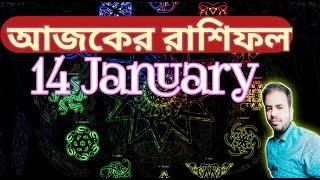 14 January Rashifal || Astro Pronay ||