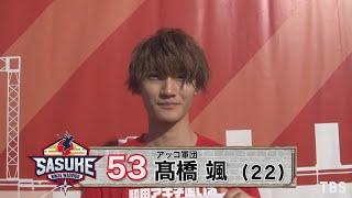12月29日(火)よる7時放送『SASUKE2020』 http://www.tbs.co.jp/sasuke_rising/ https://twitter.com/sasuke_tbs https://www.instagram.com/sasuke_tbs/ ...