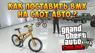 GTA 5 Online - Как Поставить BMX на Слот Авто ? (Патч 1.26/1.28)(, 2015-07-27T00:40:35.000Z)