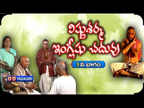 విష్ణు శర్మ ఇంగ్లీషు చదువు || Vishnu Sharma English Chaduvu | Part 1