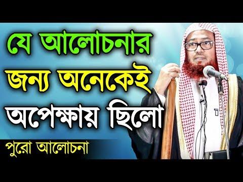 #2Mar_শাইখ রফিকুল ইসলাম মাদানীর জুম'আর খুৎবাহ│Sheikh Rafiqul Islam Madani Jumar Khutba 2018 Bangla