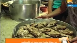 تقرير عن طبق المسخن الفلسطيني - برنامج يوم جديد