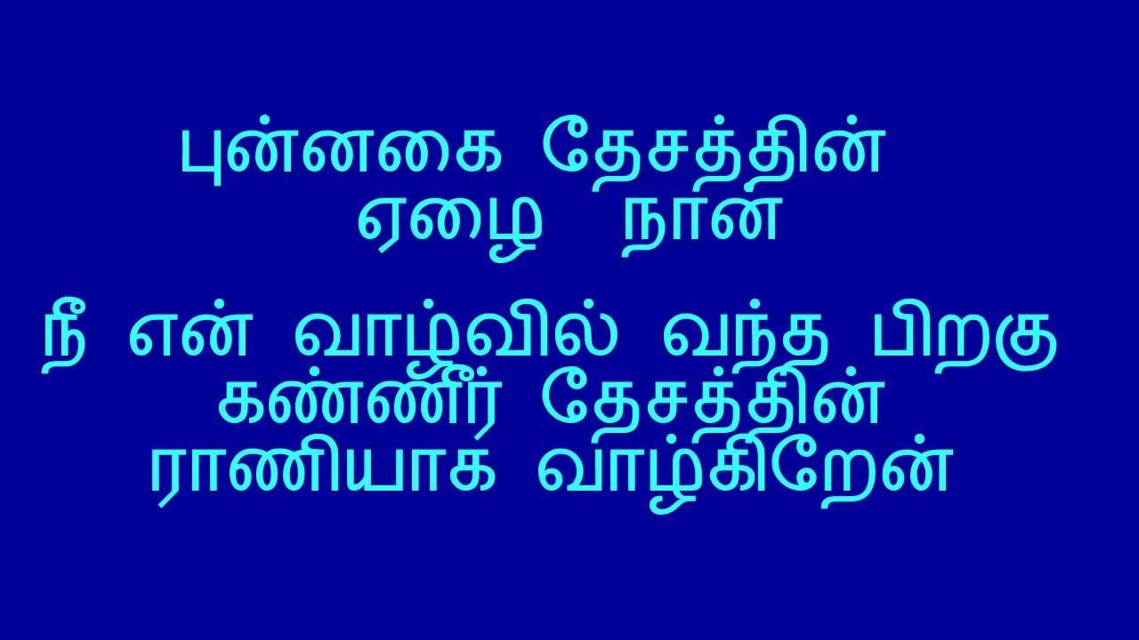 Malaiyoram mankuruvi song lyrics Enga thambi WhatsApp