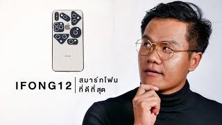 World's best mobile phone (iPhone 11 parody) - Bie the Ska