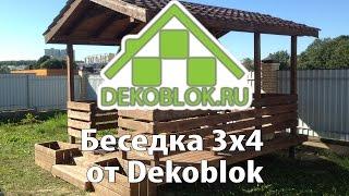Беседка 3х4 от Dekoblok.ru