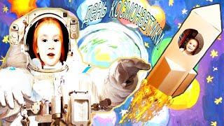 День Космонавтики Космос для детей Первый выход в космос Первый полет