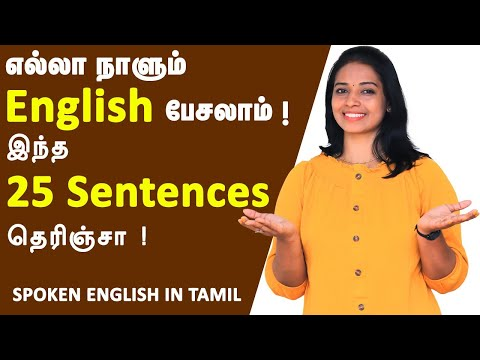25 Daily Routine English Phrases | Learn English Through Tamil | Kaizen English
