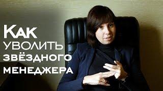 Как уволить звездного менеджера по продажам//16+