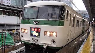 東海道線185系C5+A3編成 特急踊り子6号東京行き 品川駅発車!