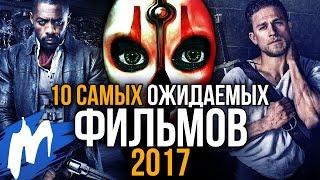 ТОП-10 Самых ожидаемых ФИЛЬМОВ 2017