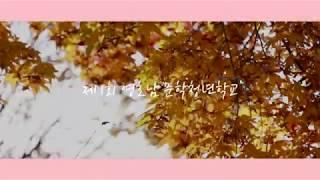 제1회 영호남문학청년학교(한국문화예술관광진흥원)