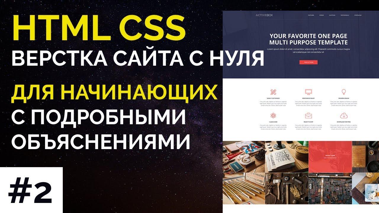 #2 ActiveBox - Верстка сайта с нуля для начинающих   HTML ...