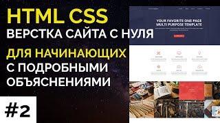 #2 ActiveBox - Верстка сайта с нуля для начинающих | HTML, CSS
