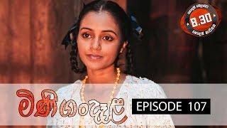 Minigandela | Episode 107 | Sirasa TV 09th November 2018 [HD] Thumbnail