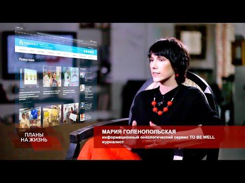 Рак щитовидной железы. МАРИЯ ГОЛЕНОПОЛЬСКАЯ: информационный онкологический сервис ToBeWell