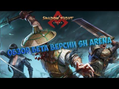 НОВАЯ ИГРА. И ЕЕ ПЕРВАЯ БЕТА-ВЕРСИЯ. - Shadow Fight Arena