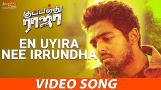 En Uyira Nee Irrundha Full Video Song   G.V. Prakash Kumar   R. Parthiban   Poonam Bajwa