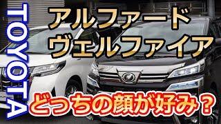 【トヨタ】新型「アルファード」と「ヴェルファイア」あの顔の売上はどう?